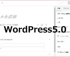 WordPress5.0,使いにくい,更新