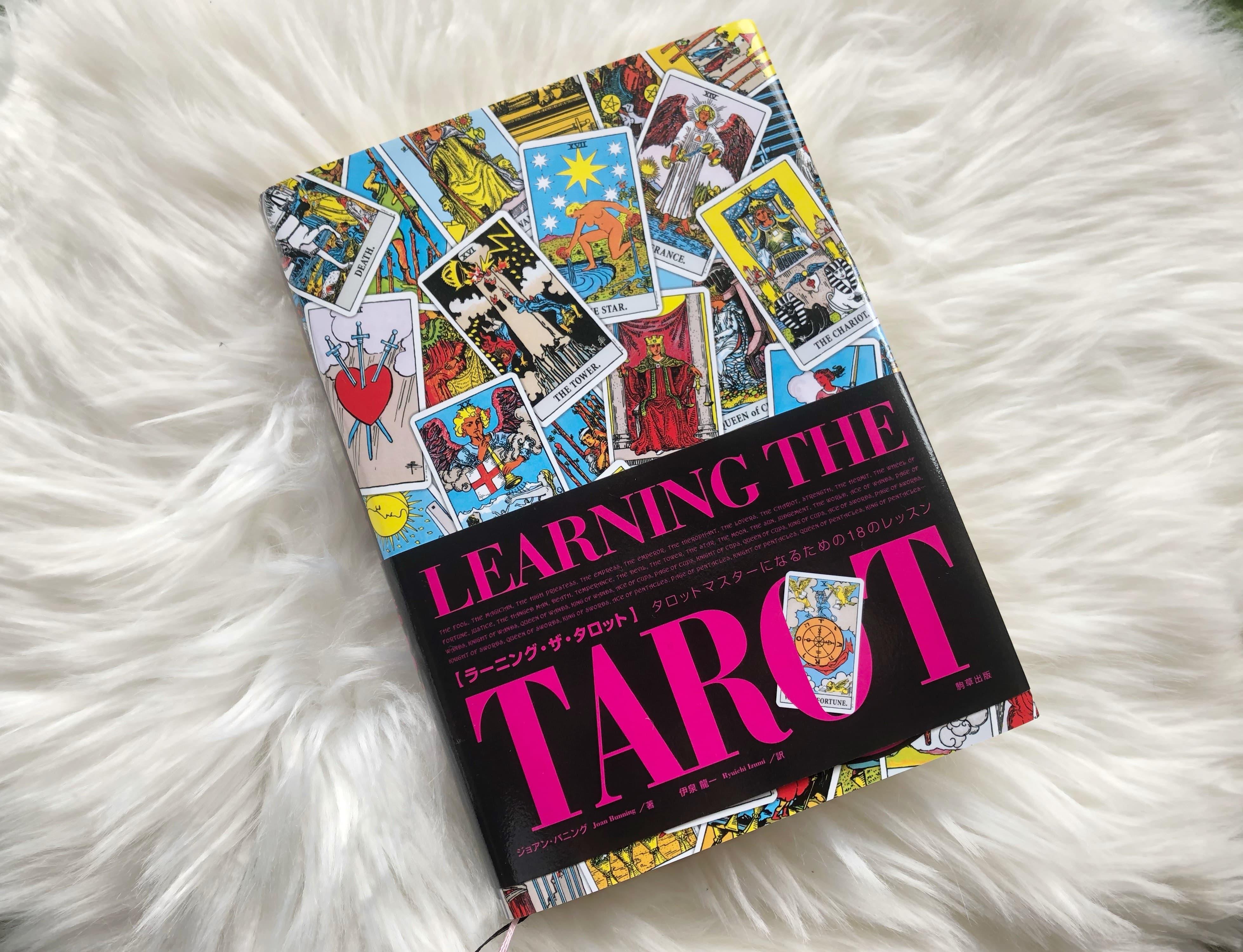 タロット,独学,おすすめ,本