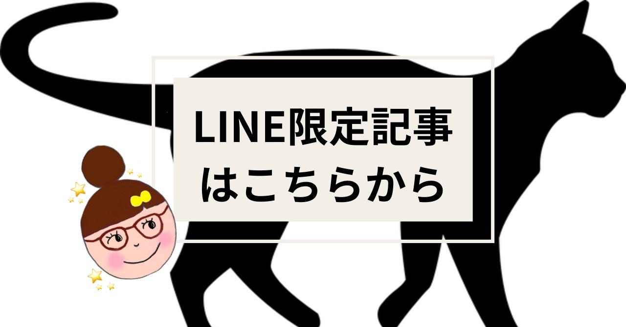 LINE限定記事